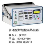 供应洪强牌洪强射频治疗仪洪强普通型射频控温热凝器