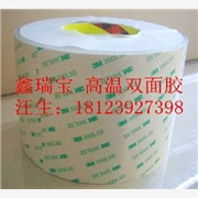 供应鑫瑞宝-369 3M耐高温双面胶价格
