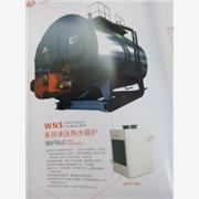 供应恒达WNS燃油气承压热水锅炉