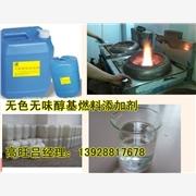 供应高旺蓝白火焰醇基燃料添加剂去异味甲醇燃料添加剂