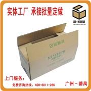 供应瓦楞纸箱定制 食品包装纸箱