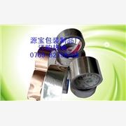 供应铜箔与铝箔胶带铜箔与铝箔胶带铜箔与铝箔胶带