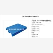 供应派瑞特广东塑料托盘、厂家直销、医药专用