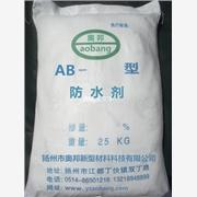 供应奥邦AB-FS2混凝土防水剂