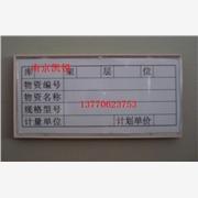 全球订购货架标牌,磁性材料卡,南京物资标牌,南京磁性库位卡,您正确的选择