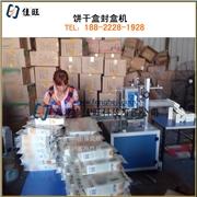 供应佳旺JIAW9020封盒机,热熔胶封盒机,纸盒封盒机
