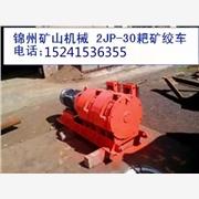 供应矿山设备2jp-30kw30kw电耙子耙斗耙齿锦州供应商