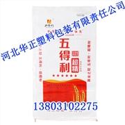服装塑料包装 产品汇 供应塑料包装袋【河北华正】塑料包装袋厂家