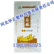零食包装袋 产品汇 供应河北塑料包装袋【河北华正】塑料包装袋厂家
