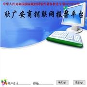 供应欣广安XGA01商铺联网报警系统