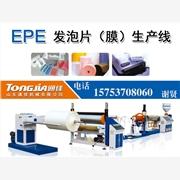 供应通佳epe高产量环保epe珍珠棉设备