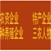 三农114提供三农信息农贸商机三农特产农资信息