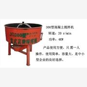 供应三鼎晶岩JQ250混凝土搅拌机