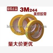 供应3M244美纹胶带
