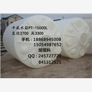 供应吉顺PT-15000L塑料桶塑料容器蓄水箱