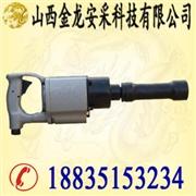 供应金龙BK20  矿用气扳机