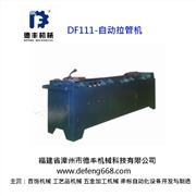 供应德丰机械DF111自动拉管机