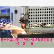 供应第十七届中原(郑州)焊接与切割技术设备展