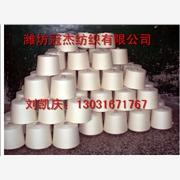 真丝系列纱线 产品汇 供应冠杰涤纶棉65/35纱线40支45支