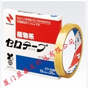 厦门供应日本原装进口NICHIBAN米琪邦全系列胶带