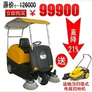 供应驰洁CJZ145-3上海驰洁扫地机 驰洁驾驶式扫地机