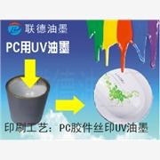 供应联德HB PC塑料UV油墨批量供应丝印油墨