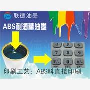 供应联德HBABS高耐酒精印刷油墨批量供应丝印油墨