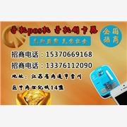 供应t+0芯片卡手机刷卡头招商