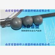 供应南京首塑球南京首塑研发生产可溶性复合材料压