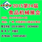 供应2015中国食品机械展览会