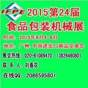供应2015全国食品包装机械展会