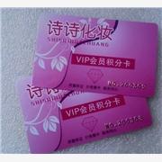 美容会员卡积分卡,美容VIP会员卡,美妆会员卡