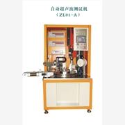 供应澳德ZL01-A自动超音波测试机
