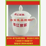 供应办公室茶杯批发 骨瓷盖杯价格 领导陶瓷杯定制印标