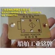 供应 船舶工业标牌|船舶厨房设备铭牌