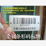 供应金属条码_金属条码价格_优质金属条码/采购