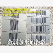 上海金属条形码|金属条形码报价|金属条形码厂家|金属二维码
