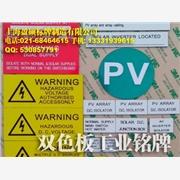 电气控制柜标牌|双色板标牌|亚克力标识标牌|有机标牌