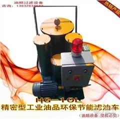 供应油顺牌HG-10L可移动式小型精密滤油机