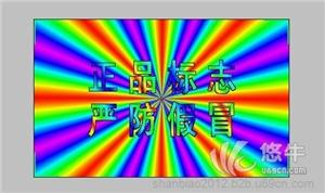 供应闪标全息防伪电议13532536947激光防伪商标 苏州数码防伪标签