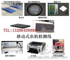 供应淄博仕达WYP-C农机检测、农机检测设备、拖拉机检