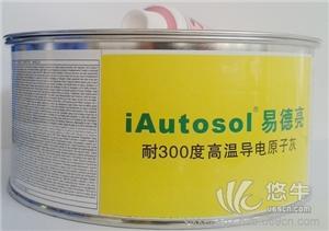 供应易德亮IAUTOSOL耐300度高温导电原子灰