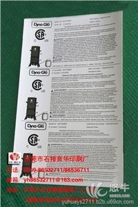 供应育华印刷CSA-002育华供应CSA认证不干胶贴纸
