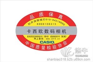 供应闪标全息防伪电议13532536947数码防伪商标 不易破坏防伪标签