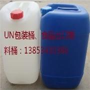 哪里能买到专业生产食品级20升塑料包装桶