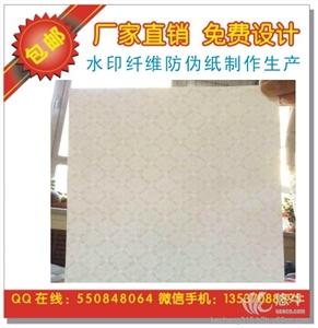 供应水印防伪纸 紫外线隐形不干胶