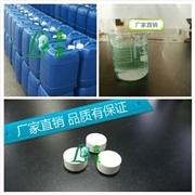 供应霖泉LQ850氧化型杀菌灭藻剂