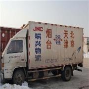 【瑞兴】烟台到天津物流/烟台到天津物流专线/烟台到天津货运