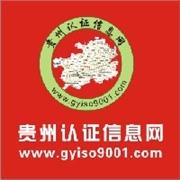 企拓咨询-贵州ISO9001等体系认证专业组织