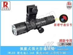 供应荣的照明BR3900佩戴式强光防爆电筒